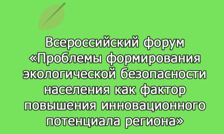Всероссийский форум «Проблемы формирования экологической безопасности населения как фактор повышения инновационного потенциала региона»