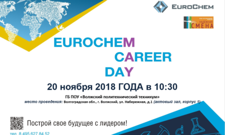 Eurochem career day