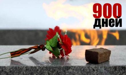 «900 дней подвига», посвящённую 76-й годовщине снятия блокады Ленинграда.