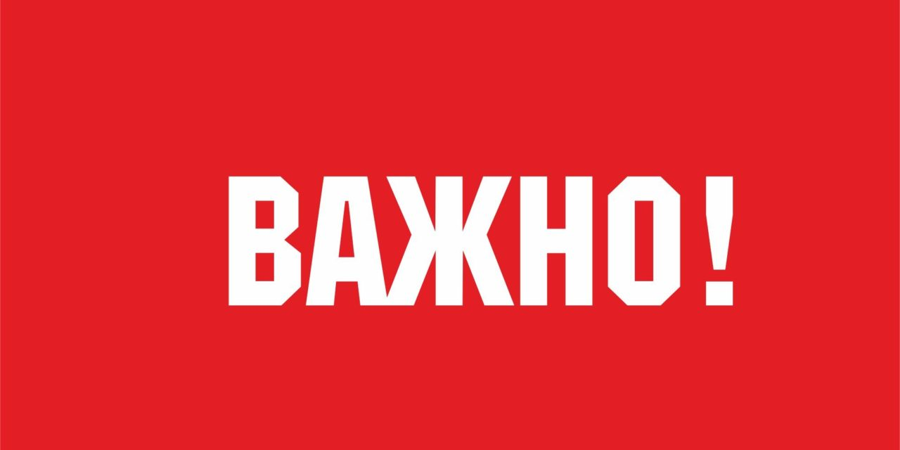 Внимание! Внесение изменений в Постановление губернатора Волгоградской области «О введении режима повышенной готовности»