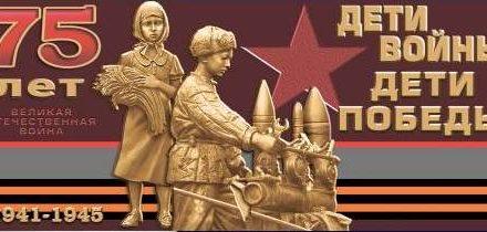 Дистанционная патриотическая акция «Дети войны – дети Победы», посвященная 75-летию Победы в Великой Отечественной войне.