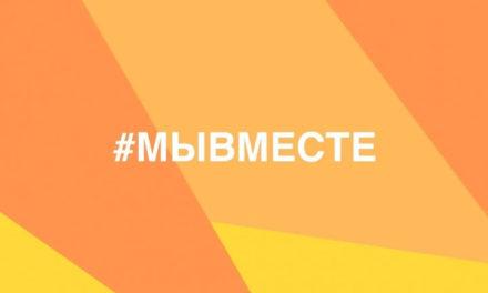Всероссийский проект #МЫВМЕСТЕ
