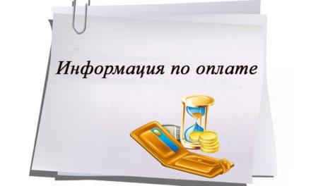 Объявление по оплате