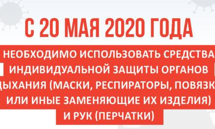 С 20 мая 2020 года необходимо использовать средства индивидуальной защиты органов дыхания и рук