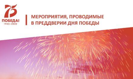 Рекомендации классным руководителям по вопросам организации и проведения мероприятий, приуроченных ко Дню Победы
