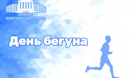 Студенты техникума приняли участие в городской спортивной акции «День бегуна»