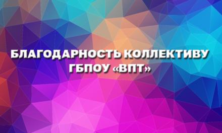 Благодарность коллективу ГБПОУ «ВПТ»