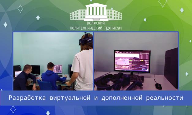 Мастерская Разработка виртуальной и дополненной реальности