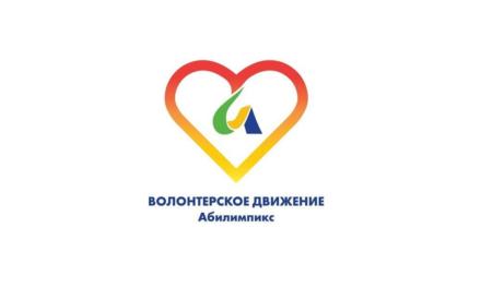 В 2017 году Волжский политехнический техникум присоединился к движению Абилимпикс