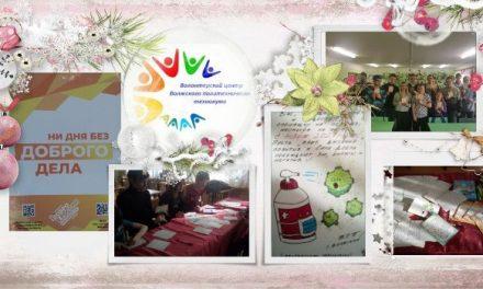 Волонтёры Волжского политехнического техникума в рамках акции #МыВместе провели мероприятие #СпасибоВрачам.