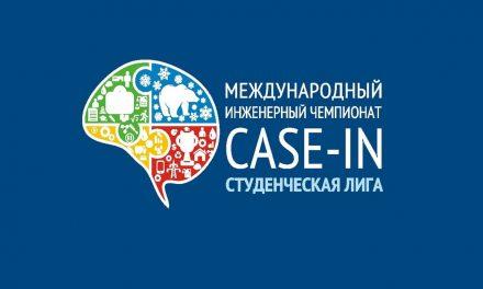 Подведены итоги «Лиги рабочих специальностей АО «МХК «ЕвроХим», проходившей под эгидой Международного инженерного чемпионата «CASE-IN»