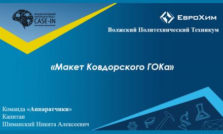 9 декабря 2020 года состоялась защита проектного задания и демонстрация подготовленных макетов «Ковдорского ГОКа».