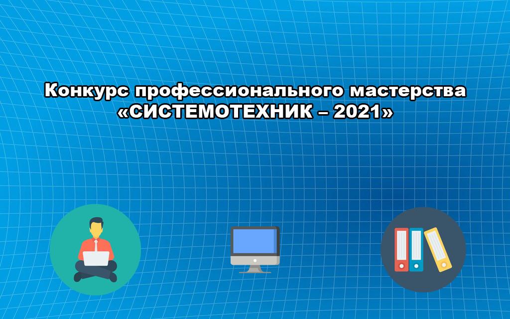 Конкурс профессионального мастерства «СИСТЕМОТЕХНИК – 2021»