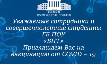 Приглашаем Вас на вакцинацию от COVID – 19
