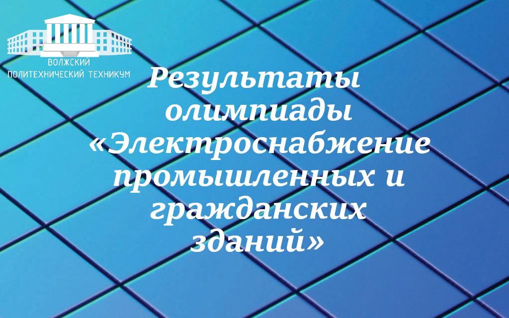 Результаты «Электроснабжение промышленных и гражданских зданий»