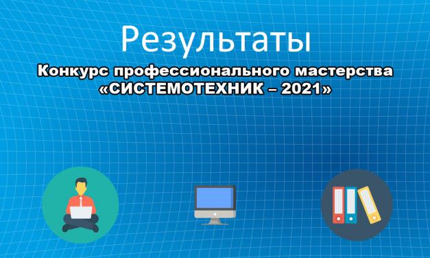Результаты конкурса профессионального мастерства «СИСТЕМОТЕХНИК – 2021»