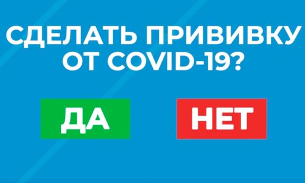 Сделать ли прививку от COVID-19?