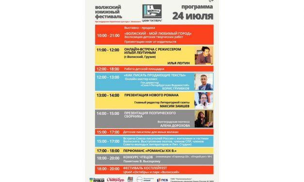 Волжский книжный фестиваль