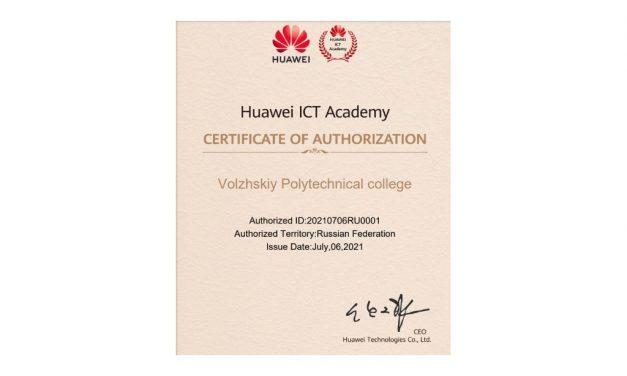 Академии Huawei на базе Волжского политехнического техникума — 1 год !