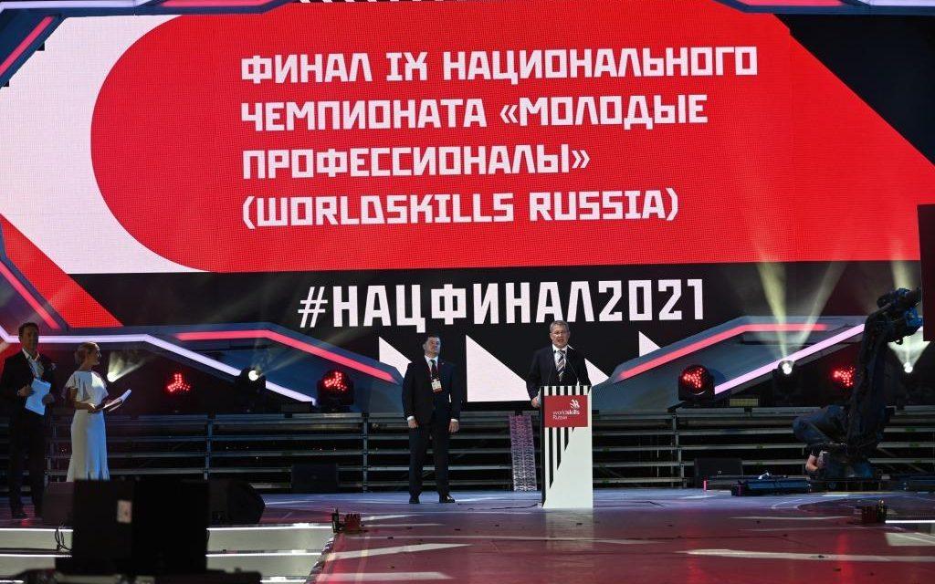 Прямая трансляция Церемонии открытия Финала IX Национального чемпионата «Молодые профессионалы»