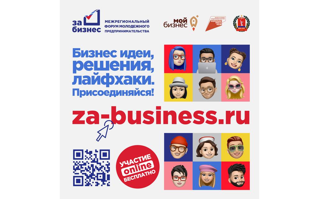 Молодежный форум 2021